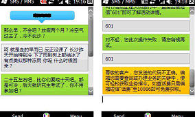 DIY SMS Chat UI – 1.10 Update