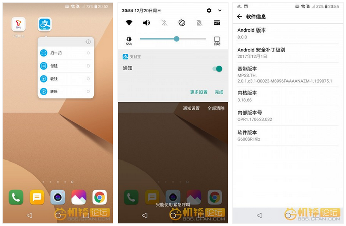 LG G6 Android Oreo Beta Chinese Forum