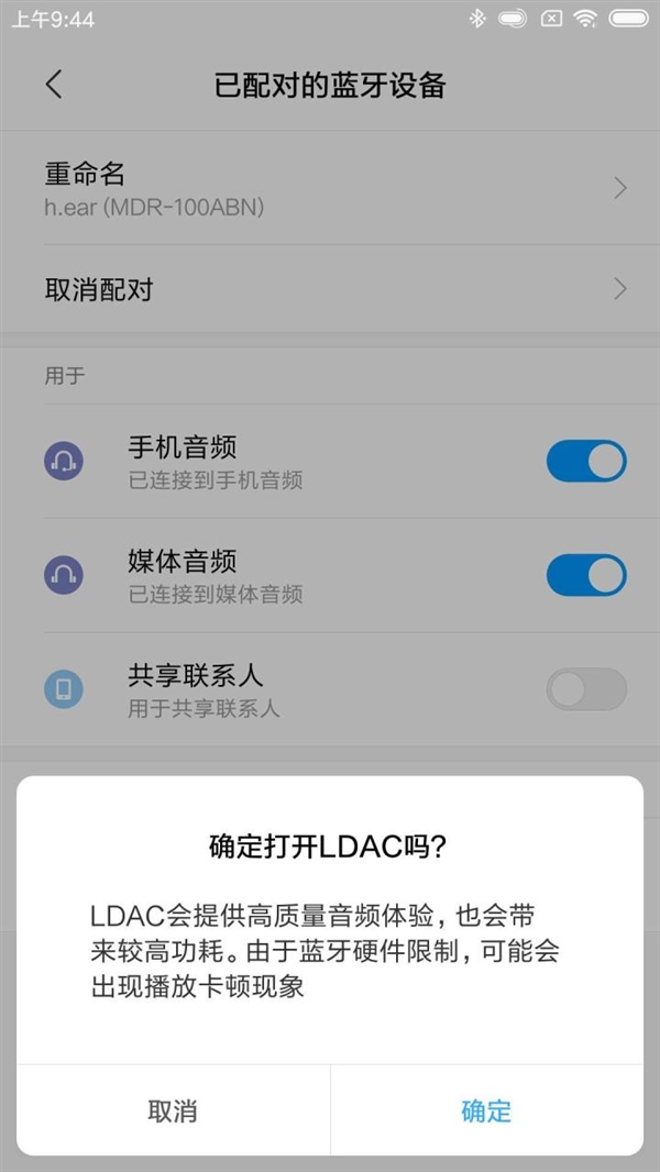 All Xiaomi phones on Oreo will support LDAC for high-quality