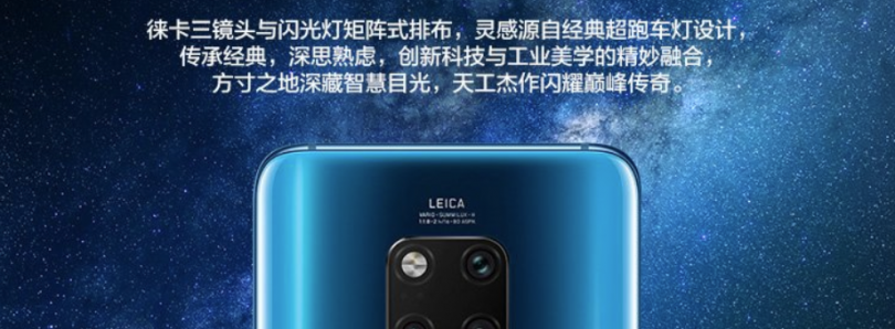 Huawei Mate 20 Pro is coming in new Fragrant Red and Comet Blue colors