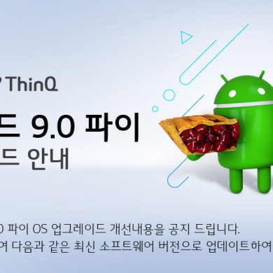 [Update: KDZ Download] LG G7 ThinQ's stable Android Pie update is rolling out in Korea