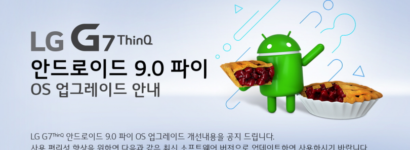 Phone Hacks – [Update: KDZ Download] LG G7 ThinQ's stable Android Pie update is rolling out in Korea