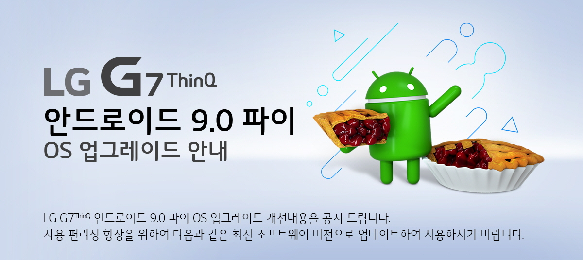 Update: KDZ Download] LG G7 ThinQ's stable Android Pie