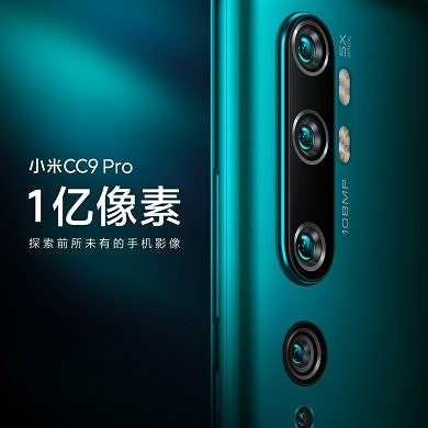 [Update: Mi Note 10] Xiaomi Mi CC9 Pro confirmed with 108MP camera and 5X optical zoom, launching on November 5 alongside Mi Watch and Mi TV 5