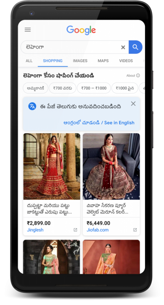 Google Shopping in Telugu