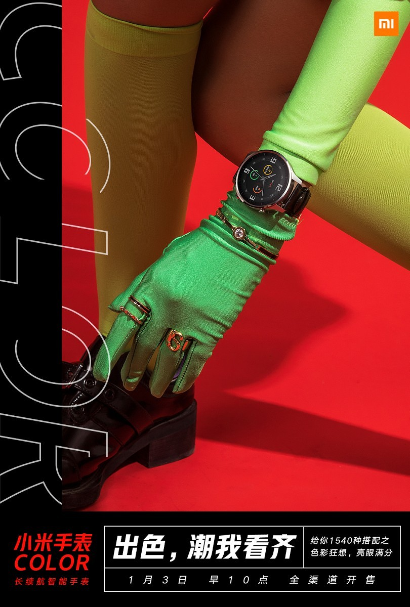 [Update 3: Available for CNY 799] Xiaomi Watch Color launching in China on January 3