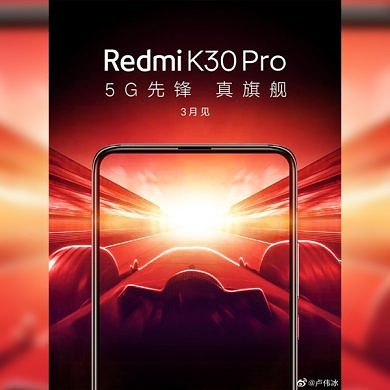 [Update: Snapdragon 865 confirmed] Redmi K30 Pro is the next flagship smartphone from the Xiaomi spin-off brand
