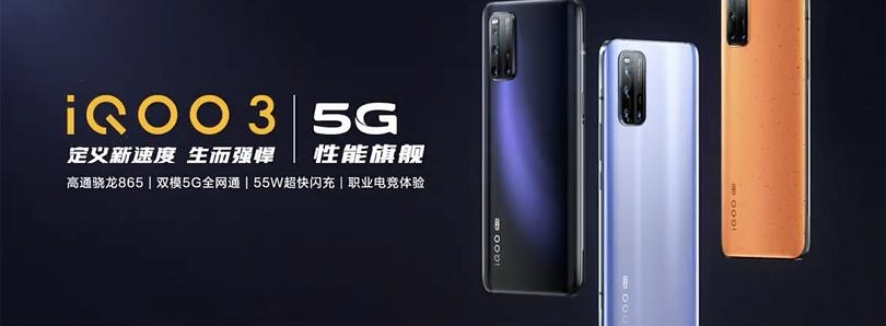 The iQOO 3 is the first Snapdragon 865 phone that comes in both 4G and 5G models