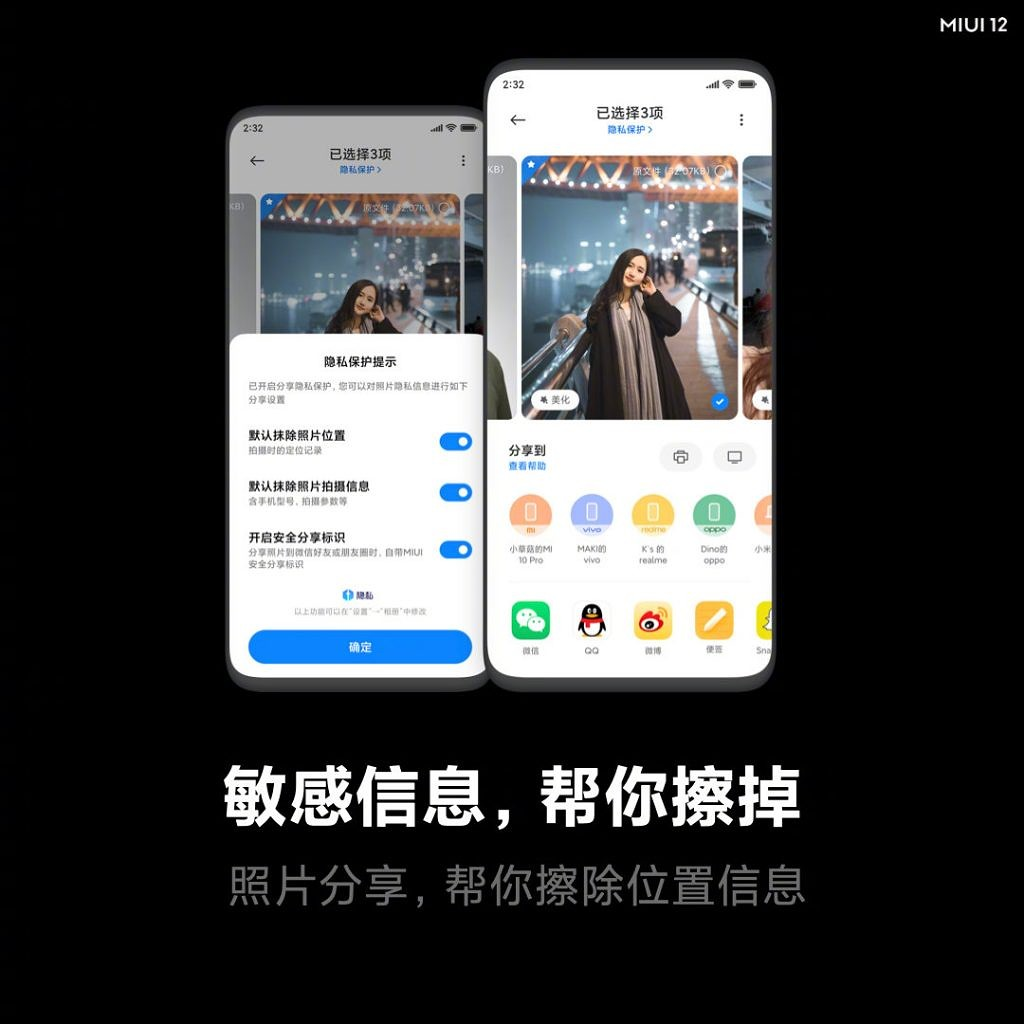 miui 12 barbed wire