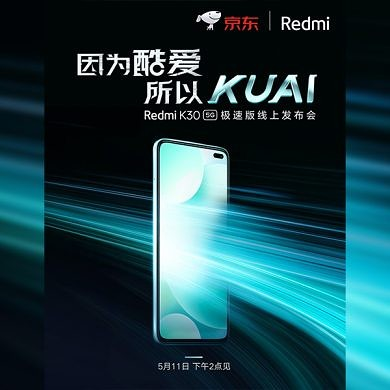 "Xiaomi teases the Redmi K30 5G ""Speed Edition"" with the unannounced Snapdragon 768G"
