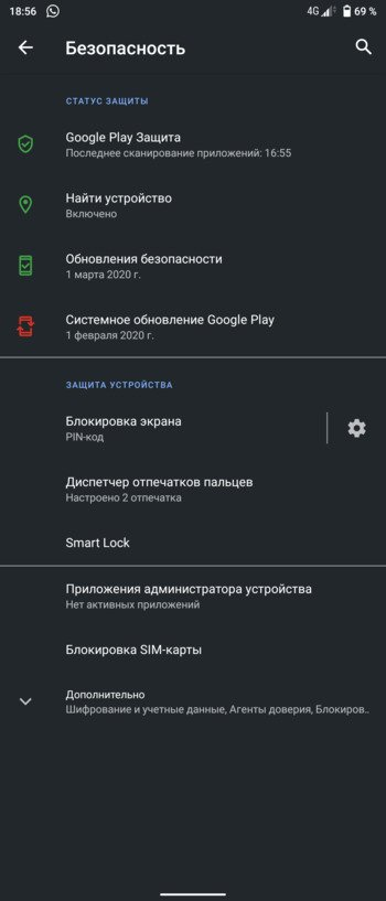 xperia_10_android_10_patch_level