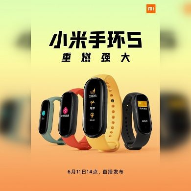 [Update: Magnetic Charging] Xiaomi Mi Band 5 official teaser shows off design, band colors, period tracking function, and more