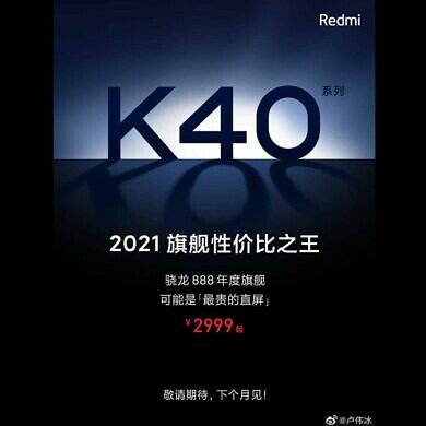 Xiaomi confirms the Redmi K40 is coming with the Qualcomm Snapdragon 888