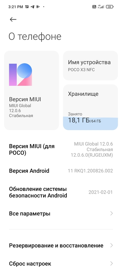 POCO X3 NFC Android 11 MIUI 12 About