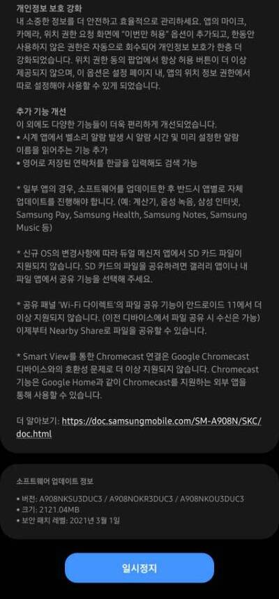 Samsung Galaxy A90 Android 11 One UI 3.1