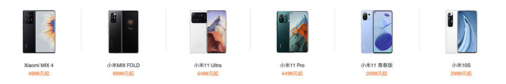 Xiaomi product names in China