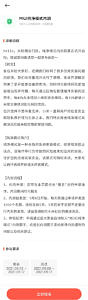 A beta application for MIUI's Pure Mode feature in Chinese language