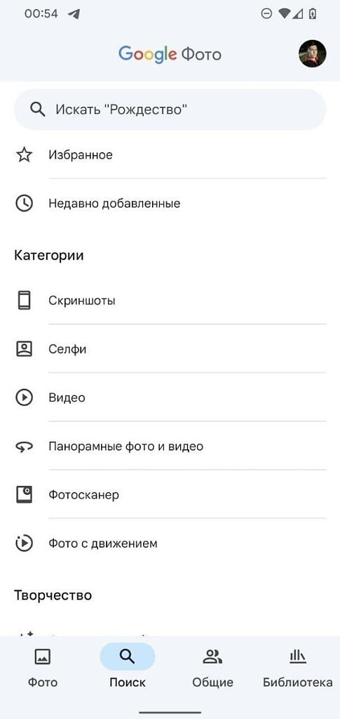 Your Activity and Categories in Google Photos app