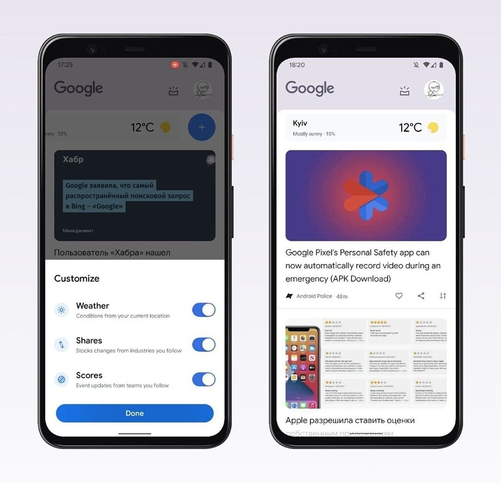 Google Disover new weather and stocks tile