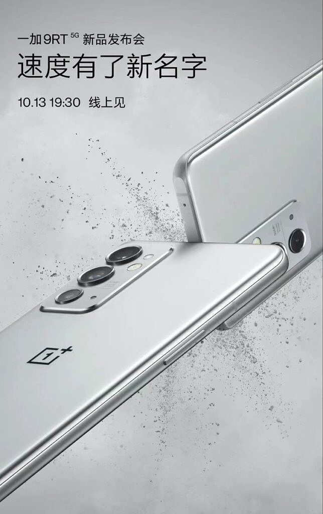OnePlus 9RT announcement poster Weibo
