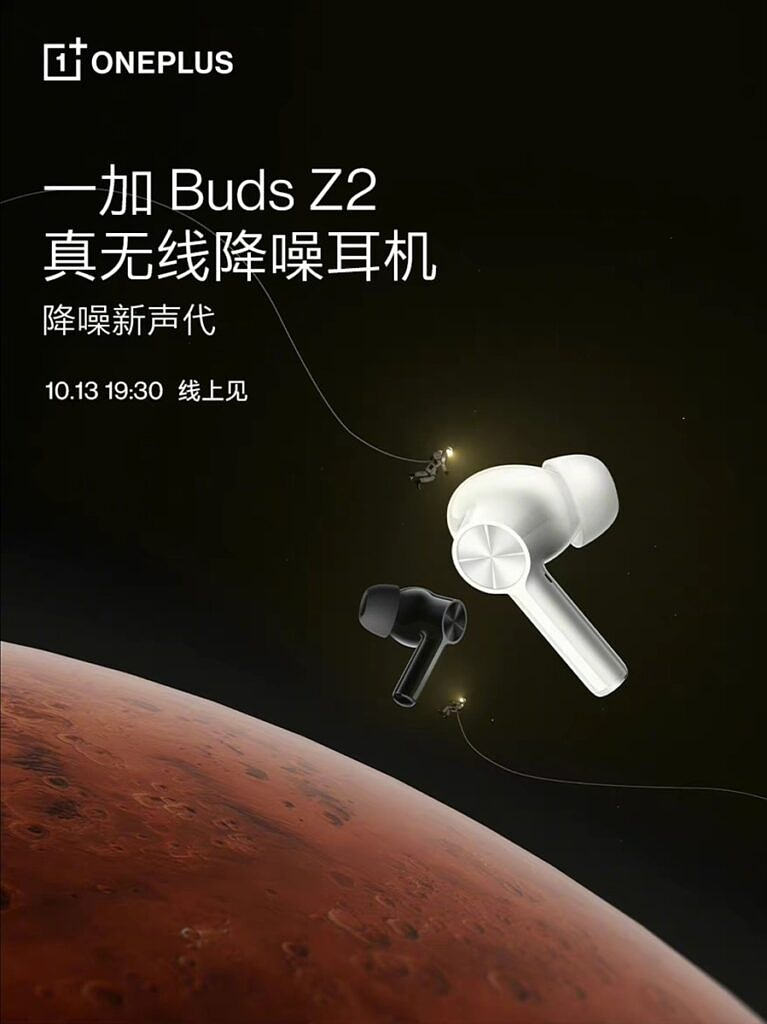 OnePlus Buds Z2 announcement poster Weibo